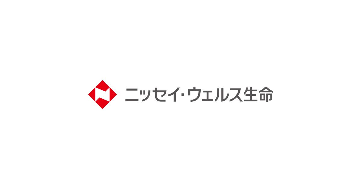 ウェルス 会社 保険 ニッセイ 生命 株式